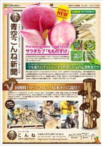 thumbnail of こんね新聞