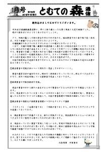 thumbnail of 会報118号1月号2月の予定表