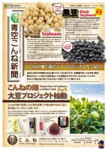 thumbnail of こんね新聞-017web
