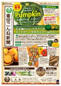 thumbnail of こんね新聞-016